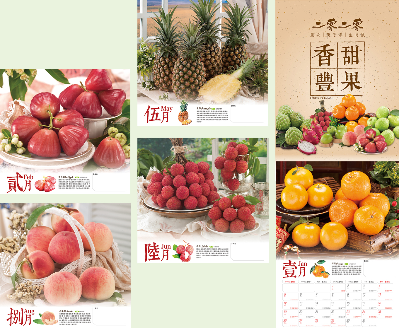 Fruit calendar of SHANG HAO PRINT
